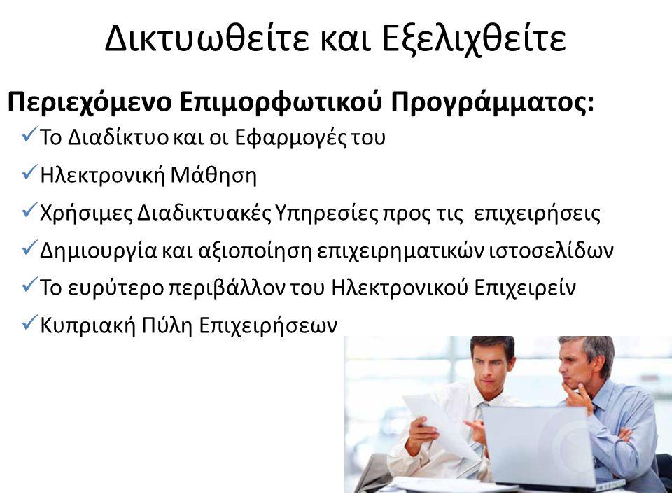 Περιεχόμενο Επιμορφωτικού Προγράμματος:  Το Διαδίκτυο και οι Εφαρμογές του  Ηλεκτρονική Μάθηση  Χρήσιμες Διαδικτυακές Υπηρεσίες προς τις επιχειρήσεις  Δημιουργία και αξιοποίηση επιχειρηματικών ιστοσελίδων  Το ευρύτερο περιβάλλον του Ηλεκτρονικού Επιχειρείν  Κυπριακή Πύλη Επιχειρήσεων Δικτυωθείτε και Εξελιχθείτε