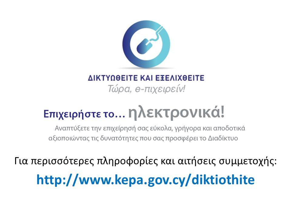 Για περισσότερες πληροφορίες και αιτήσεις συμμετοχής: http://www.kepa.gov.cy/diktiothite