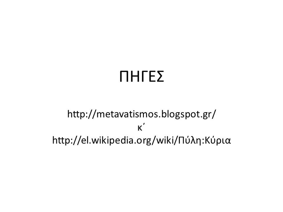 ΠΗΓΕΣ http://metavatismos.blogspot.gr/ κ΄ http://el.wikipedia.org/wiki/Πύλη:Κύρια
