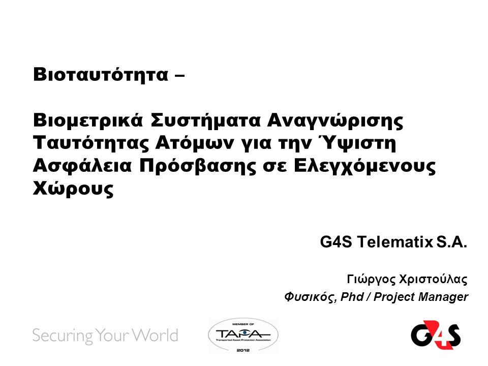 Βιοταυτότητα – Βιομετρικά Συστήματα Αναγνώρισης Ταυτότητας Ατόμων για την Ύψιστη Ασφάλεια Πρόσβασης σε Ελεγχόμενους Χώρους G4S Telematix S.A. Γιώργος