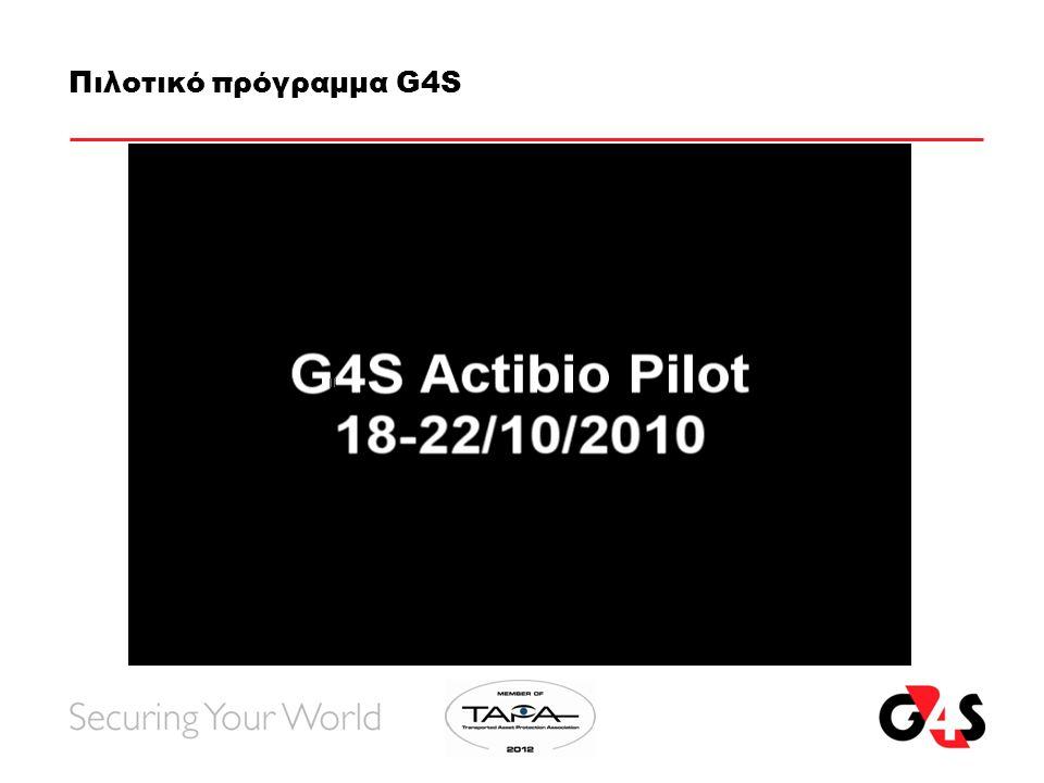 Πιλοτικό πρόγραμμα G4S