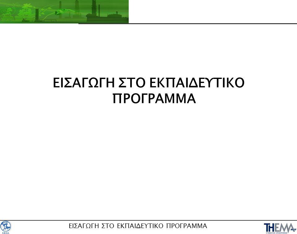 ΕΙΣΑΓΩΓΗ ΣΤΟ ΕΚΠΑΙΔΕΥΤΙΚΟ ΠΡΟΓΡΑΜΜΑ