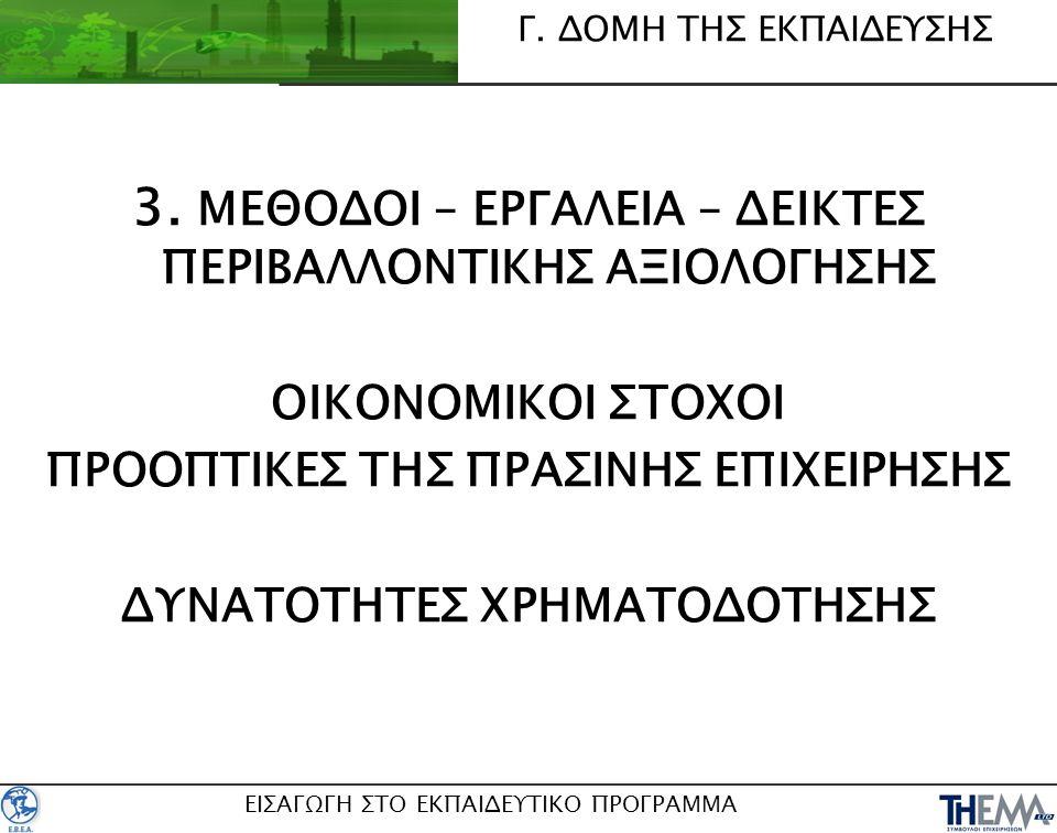 3. ΜΕΘΟΔΟΙ – ΕΡΓΑΛΕΙΑ – ΔΕΙΚΤΕΣ ΠΕΡΙΒΑΛΛΟΝΤΙΚΗΣ ΑΞΙΟΛΟΓΗΣΗΣ ΟΙΚΟΝΟΜΙΚΟΙ ΣΤΟΧΟΙ ΠΡΟΟΠΤΙΚΕΣ ΤΗΣ ΠΡΑΣΙΝΗΣ ΕΠΙΧΕΙΡΗΣΗΣ ΔΥΝΑΤΟΤΗΤΕΣ ΧΡΗΜΑΤΟΔΟΤΗΣΗΣ Γ. ΔΟΜΗ