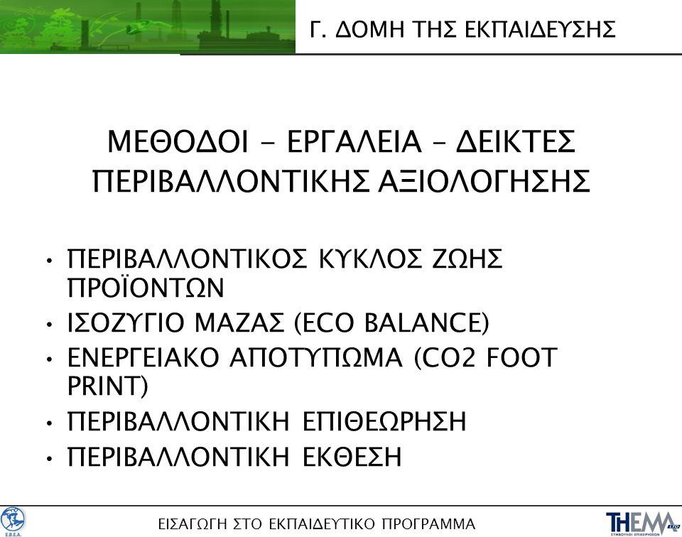 Γ. ΔΟΜΗ ΤΗΣ ΕΚΠΑΙΔΕΥΣΗΣ ΜΕΘΟΔΟΙ - ΕΡΓΑΛΕΙΑ – ΔΕΙΚΤΕΣ ΠΕΡΙΒΑΛΛΟΝΤΙΚΗΣ ΑΞΙΟΛΟΓΗΣΗΣ •ΠΕΡΙΒΑΛΛΟΝΤΙΚΟΣ ΚΥΚΛΟΣ ΖΩΗΣ ΠΡΟΪΟΝΤΩΝ •ΙΣΟΖΥΓΙΟ ΜΑΖΑΣ (ECO BALANCE)