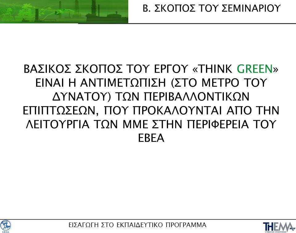 ΒΑΣΙΚΟΣ ΣΚΟΠΟΣ ΤΟΥ ΕΡΓΟΥ «THINK GREEN» ΕΙΝΑΙ Η ΑΝΤΙΜΕΤΩΠΙΣΗ (ΣΤΟ ΜΕΤΡΟ ΤΟΥ ΔΥΝΑΤΟΥ) ΤΩΝ ΠΕΡΙΒΑΛΛΟΝΤΙΚΩΝ ΕΠΙΠΤΩΣΕΩΝ, ΠΟΥ ΠΡΟΚΑΛΟΥΝΤΑΙ ΑΠΟ ΤΗΝ ΛΕΙΤΟΥΡΓΙ