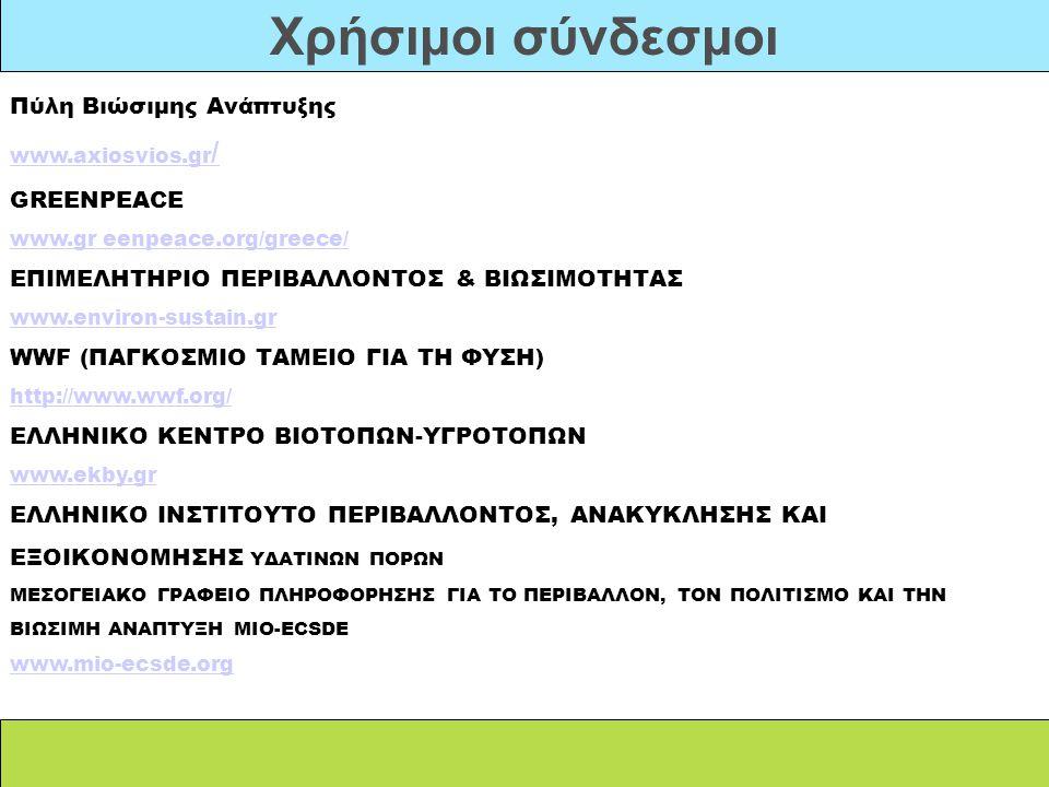 Πύλη Βιώσιμης Ανάπτυξης www.axiosvios.gr / www.axiosvios.gr / GREENPEACE www.gr eenpeace.org/greece/ www.gr eenpeace.org/greece/ ΕΠΙΜΕΛΗΤΗΡΙΟ ΠΕΡΙΒΑΛΛ