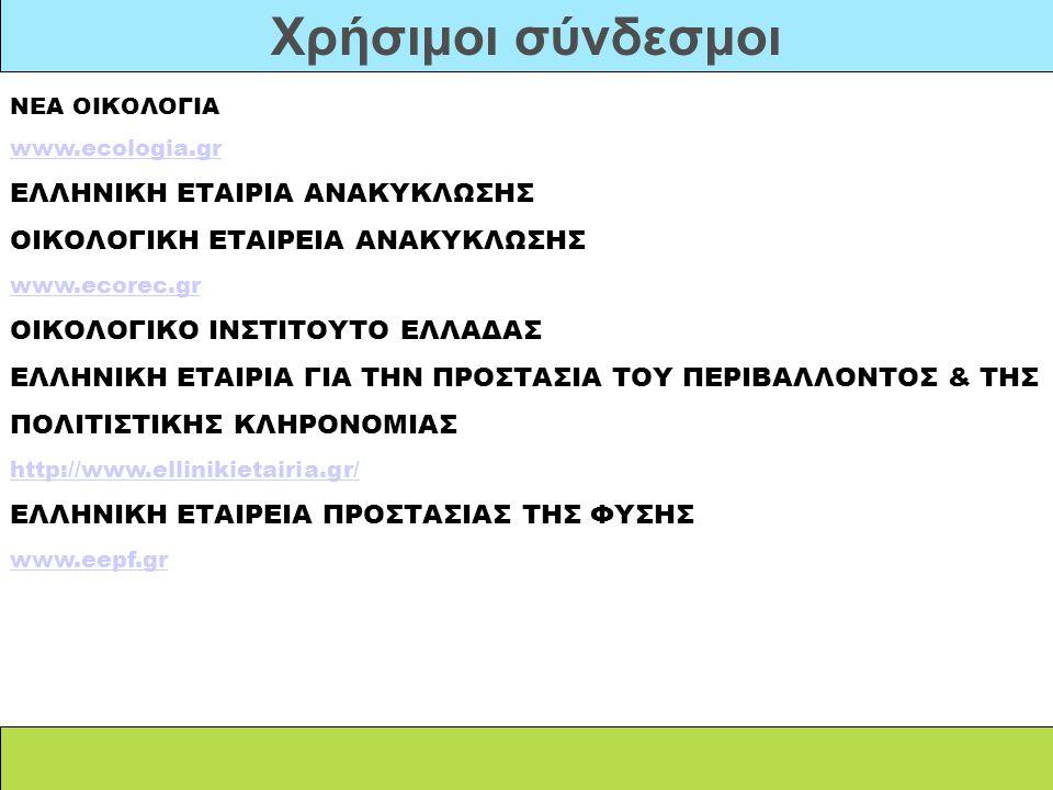 ΝΕΑ ΟΙΚΟΛΟΓΙΑ www.ecologia.gr www.ecologia.gr ΕΛΛΗΝΙΚΗ ΕΤΑΙΡΙΑ ΑΝΑΚΥΚΛΩΣΗΣ ΟΙΚΟΛΟΓΙΚΗ ΕΤΑΙΡΕΙΑ ΑΝΑΚΥΚΛΩΣΗΣ www.ecorec.gr www.ecorec.gr ΟΙΚΟΛΟΓΙΚΟ ΙΝΣΤ