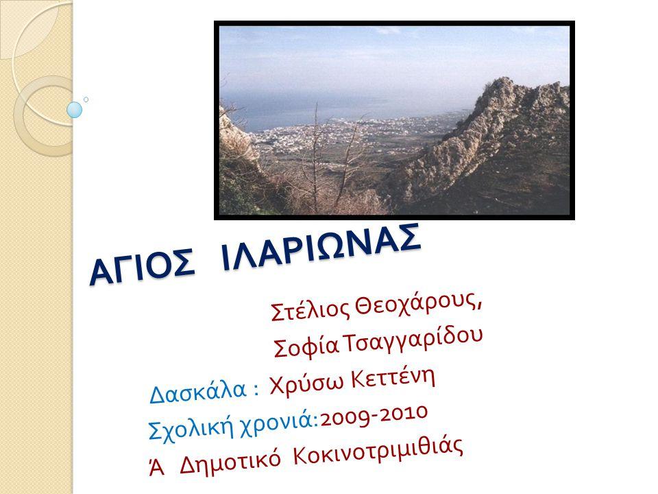 Το Κάστρο του Αγίου Ιλαρίωνα βρίσκεται στην Κύπρο στην κατεχόμενη επαρχία Κερύνειας.
