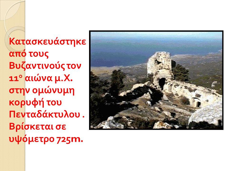 Κατασκευάστηκε από τους Βυζαντινούς τον 11 ο αιώνα μ. Χ. στην ομώνυμη κορυφή του Πενταδάκτυλου. Βρίσκεται σε υψόμετρο 725m.