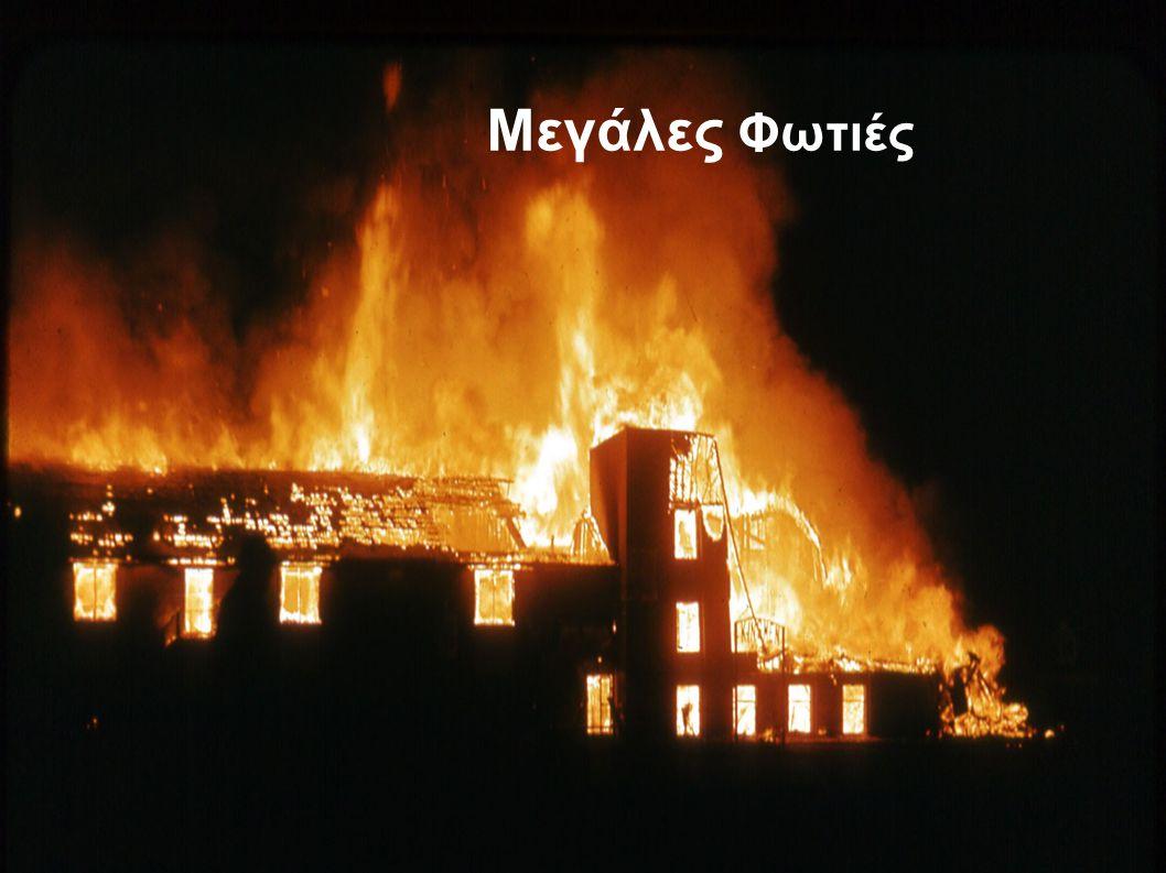 Μεγάλες Φωτιές