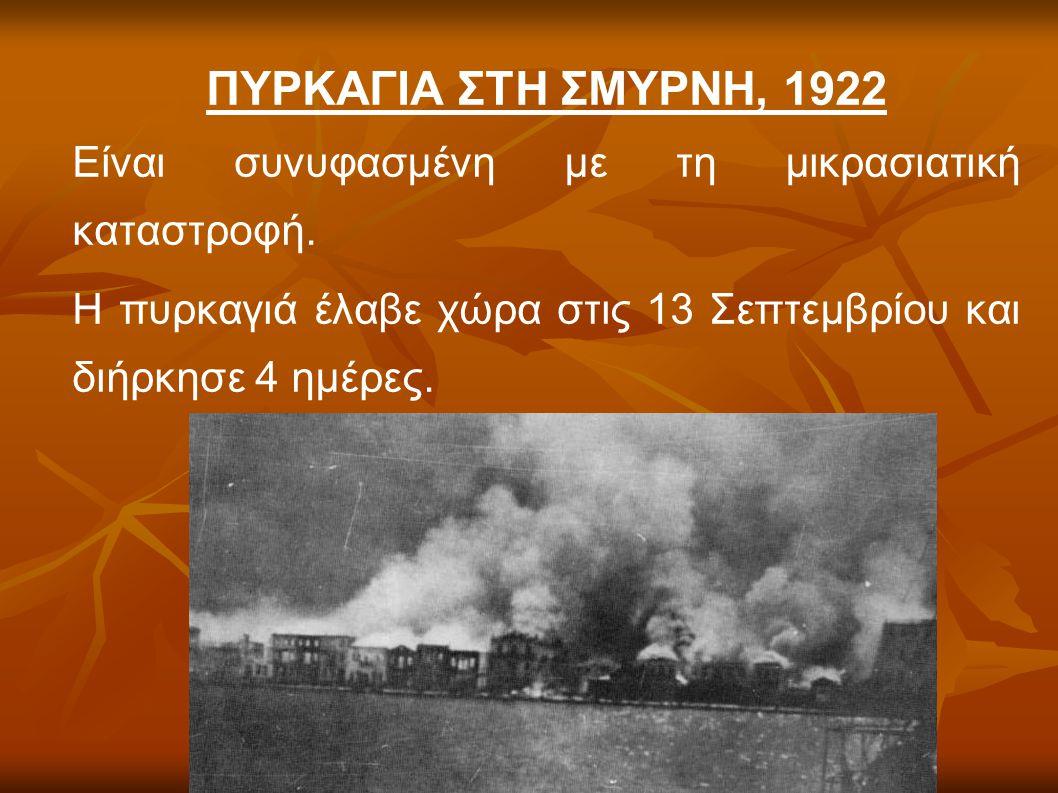 ΠΥΡΚΑΓΙΑ ΣΤΗ ΣΜΥΡΝΗ, 1922 Είναι συνυφασμένη με τη μικρασιατική καταστροφή. Η πυρκαγιά έλαβε χώρα στις 13 Σεπτεμβρίου και διήρκησε 4 ημέρες.