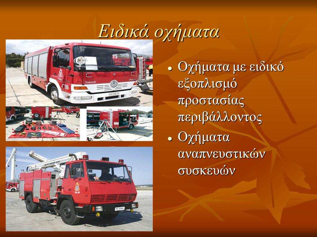 Ειδικά οχήματα  Οχήματα με ειδικό εξοπλισμό προστασίας περιβάλλοντος  Οχήματα αναπνευστικών συσκευών