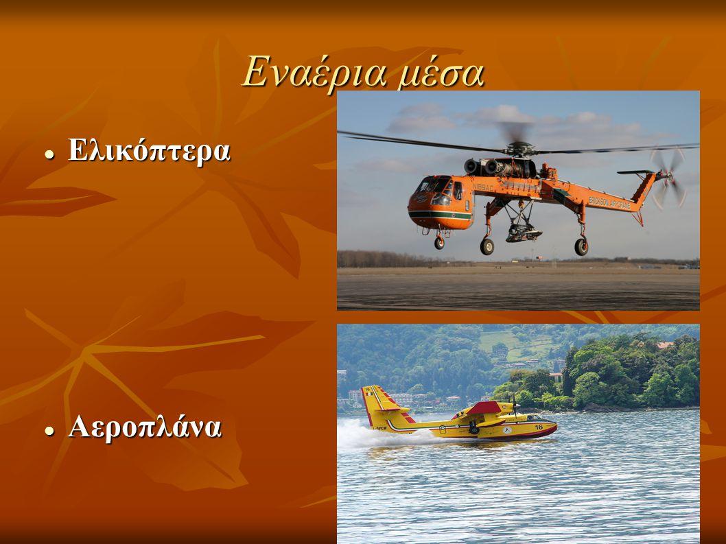 Εναέρια μέσα  Ελικόπτερα  Αεροπλάνα
