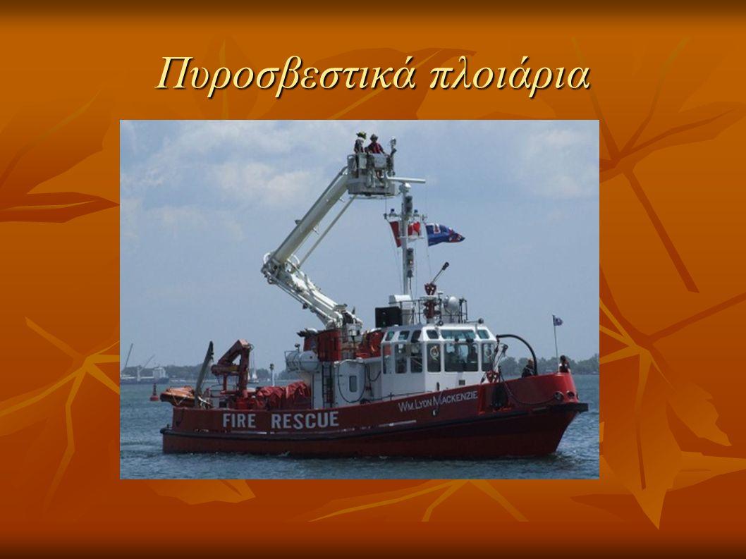 Πυροσβεστικά πλοιάρια