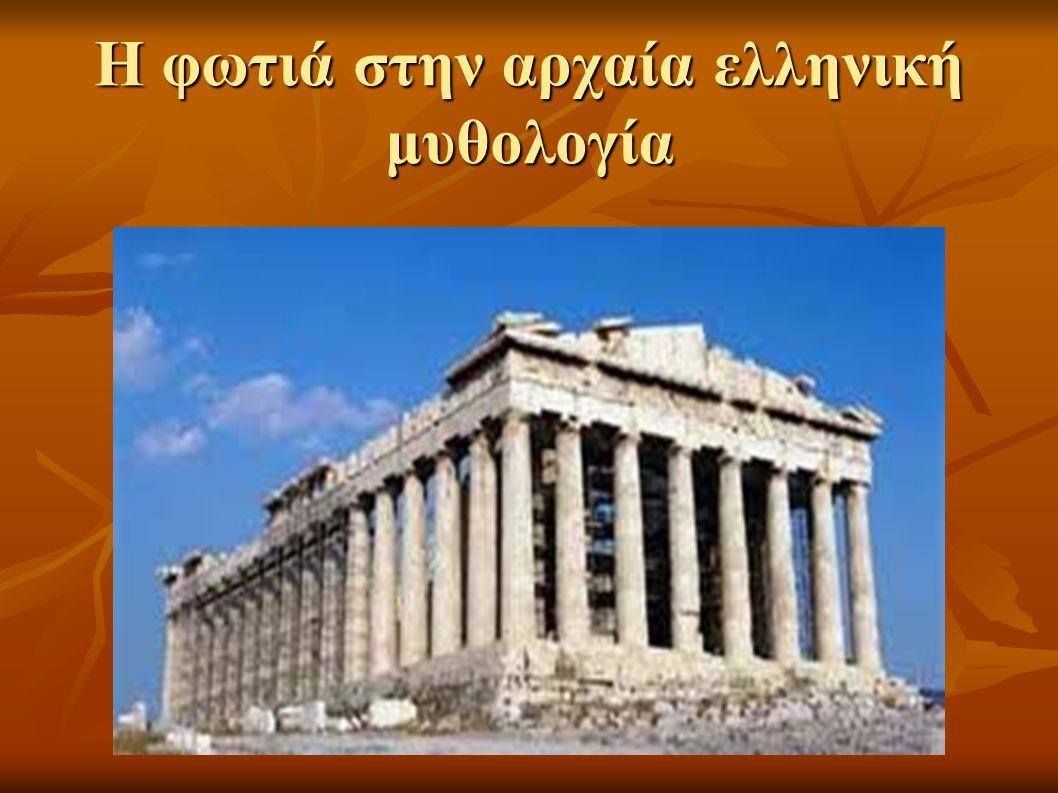 Οι Αρχαίοι Έλληνες λάτρευαν τα τέσσερα στοιχεία της φύσης.