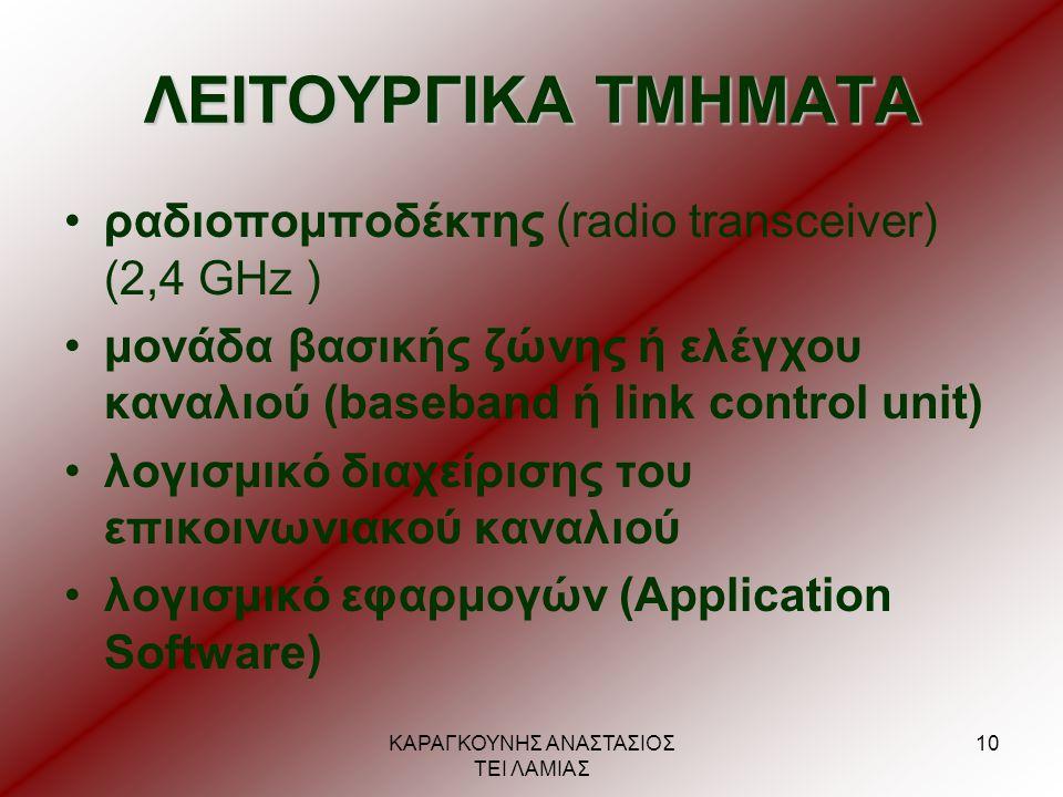 ΚΑΡΑΓΚΟΥΝΗΣ ΑΝΑΣΤΑΣΙΟΣ ΤΕΙ ΛΑΜΙΑΣ 10 ΛΕΙΤΟΥΡΓΙΚΑ ΤΜΗΜΑΤΑ •ραδιοπομποδέκτης (radio transceiver) (2,4 GHz ) •μονάδα βασικής ζώνης ή ελέγχου καναλιού (ba