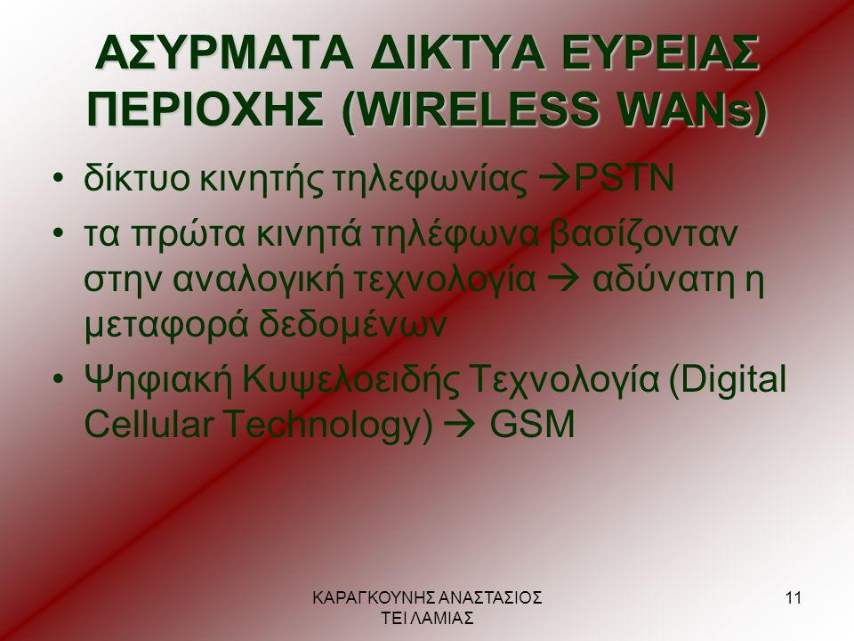 ΚΑΡΑΓΚΟΥΝΗΣ ΑΝΑΣΤΑΣΙΟΣ ΤΕΙ ΛΑΜΙΑΣ 11 ΑΣΥΡΜΑΤΑ ΔΙΚΤΥΑ ΕΥΡΕΙΑΣ ΠΕΡΙΟΧΗΣ (WIRELESS WANs) •δίκτυο κινητής τηλεφωνίας  PSTN •τα πρώτα κινητά τηλέφωνα βασί