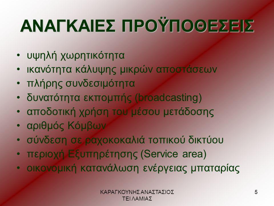 ΚΑΡΑΓΚΟΥΝΗΣ ΑΝΑΣΤΑΣΙΟΣ ΤΕΙ ΛΑΜΙΑΣ 6 ΤΕΧΝΟΛΟΓΙΕΣ ΑΣΥΡΜΑΤΩΝ ΤΟΠΙΚΩΝ ΔΙΚΤΥΩΝ •Ασύρματα δίκτυα υπέρυθρων ακτινών (InfraRed - IR LANs) •Ασύρματα δίκτυα διασποράς φάσματος (Spread Spectrum LANs) •Ασύρματα δίκτυα μικροκυμάτων στενής ζώνης (Narrowband Microwave)