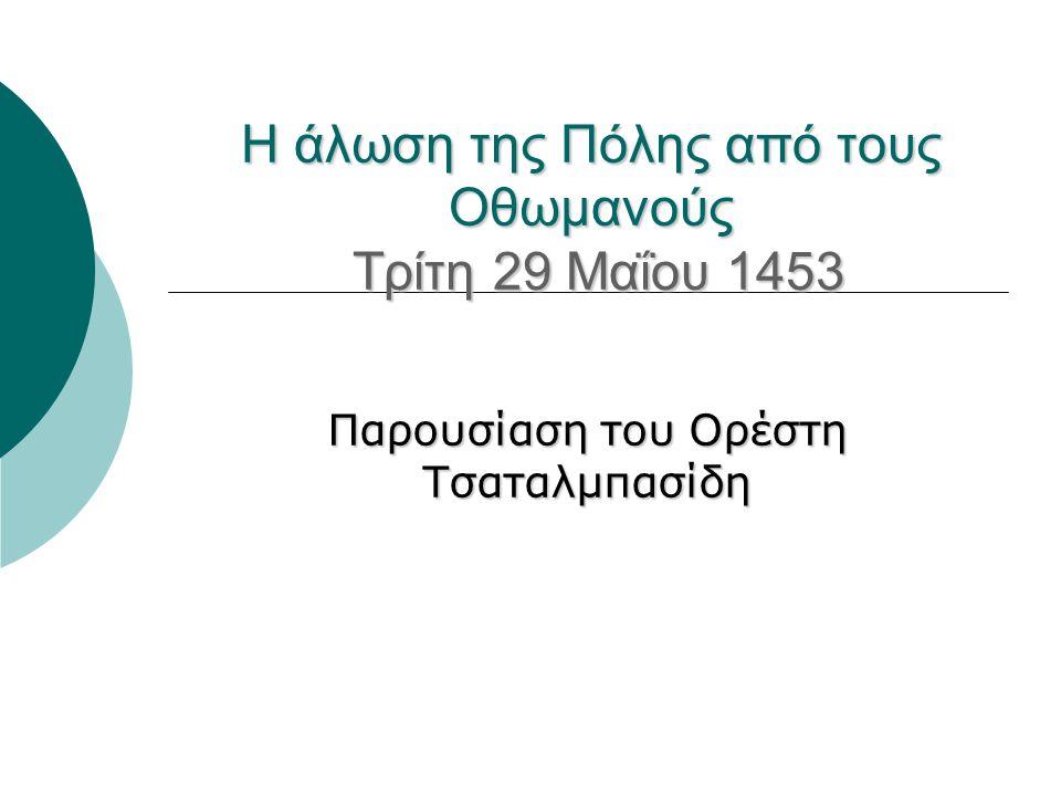 Η άλωση της Πόλης από τους Οθωμανούς Τρίτη 29 Μαΐου 1453 Παρουσίαση του Ορέστη Τσαταλμπασίδη