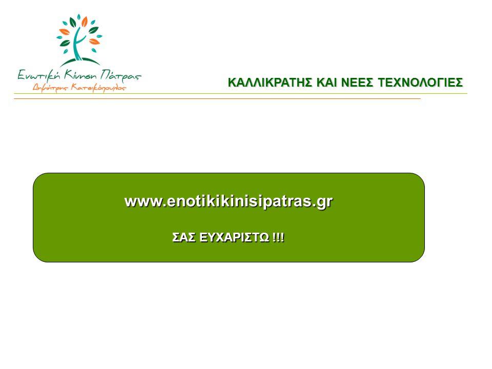 ΚΑΛΛΙΚΡΑΤΗΣ ΚΑΙ ΝΕΕΣ ΤΕΧΝΟΛΟΓΙΕΣ www.enotikikinisipatras.gr ΣΑΣ ΕΥΧΑΡΙΣΤΩ !!!
