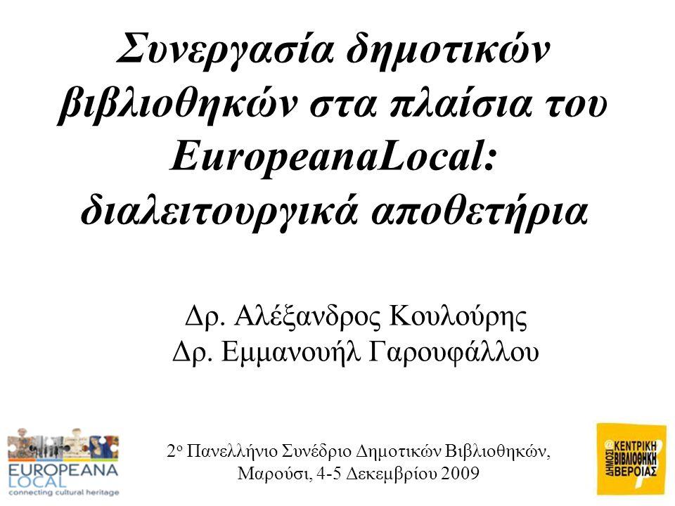 Συνεργασία δημοτικών βιβλιοθηκών στα πλαίσια του EuropeanaLocal: διαλειτουργικά αποθετήρια Δρ.