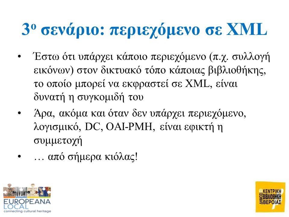 3 ο σενάριο: περιεχόμενο σε XML •Έστω ότι υπάρχει κάποιο περιεχόμενο (π.χ.