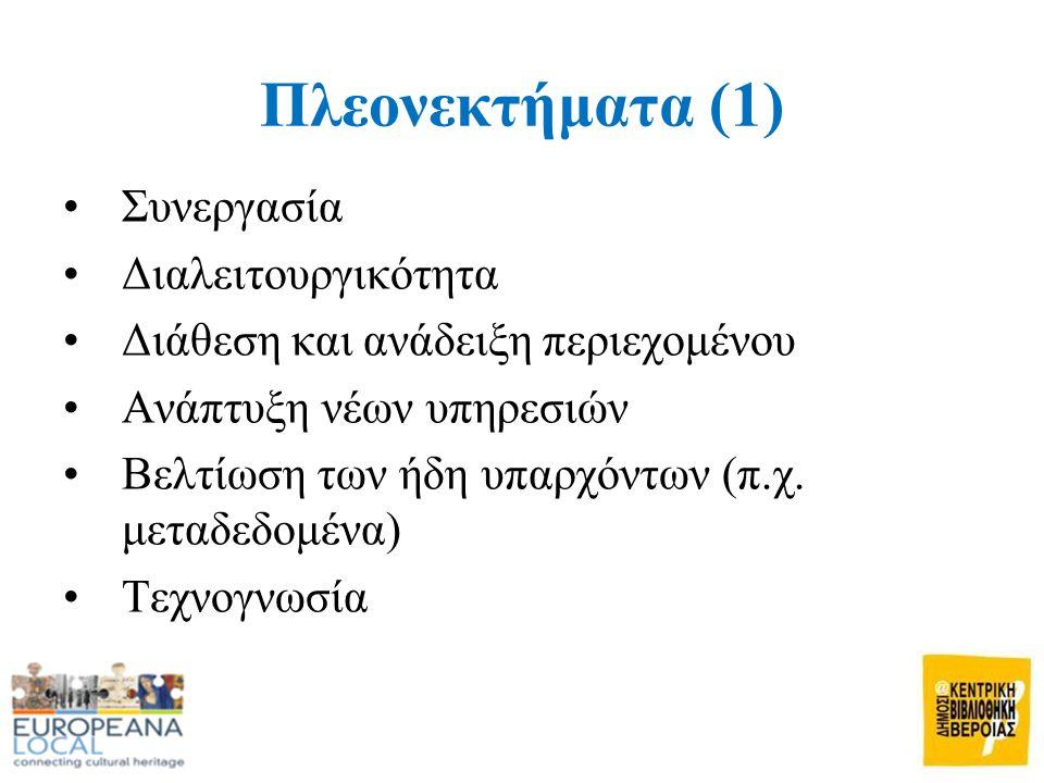 Πλεονεκτήματα (1) •Συνεργασία •Διαλειτουργικότητα •Διάθεση και ανάδειξη περιεχομένου •Ανάπτυξη νέων υπηρεσιών •Βελτίωση των ήδη υπαρχόντων (π.χ.