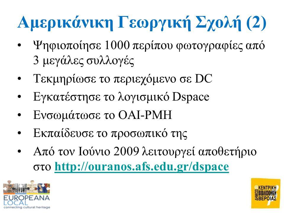Αμερικάνικη Γεωργική Σχολή (2) •Ψηφιοποίησε 1000 περίπου φωτογραφίες από 3 μεγάλες συλλογές •Τεκμηρίωσε το περιεχόμενο σε DC •Εγκατέστησε το λογισμικό Dspace •Ενσωμάτωσε το OAI-PMH •Εκπαίδευσε το προσωπικό της •Από τον Ιούνιο 2009 λειτουργεί αποθετήριο στο http://ouranos.afs.edu.gr/dspacehttp://ouranos.afs.edu.gr/dspace