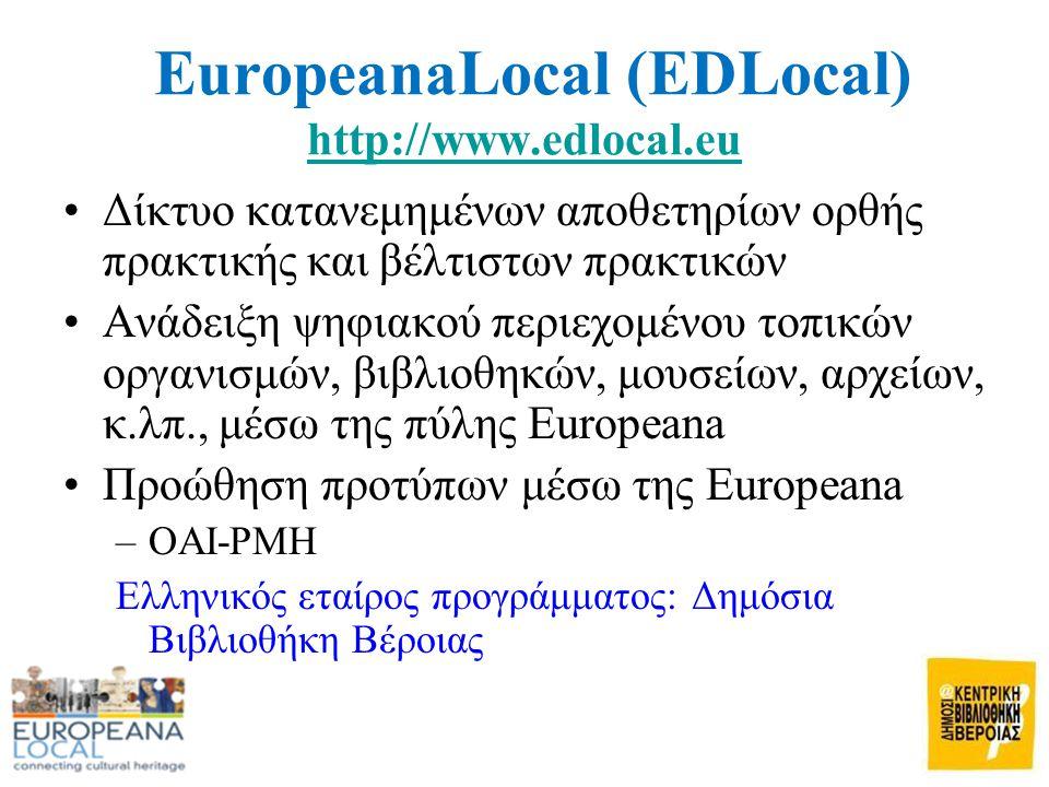Αμερικάνικη Γεωργική Σχολή (1) •Συμμετέχει στο πρόγραμμα από το 2008 •Δεν είχε ψηφιοποιημένο περιεχόμενο και αποθετήριο •Χωρίς εμπειρία σε ψηφιοποίηση και σύσταση αποθετηρίου ακολούθησε τα βήματα του EuropeanaLocal