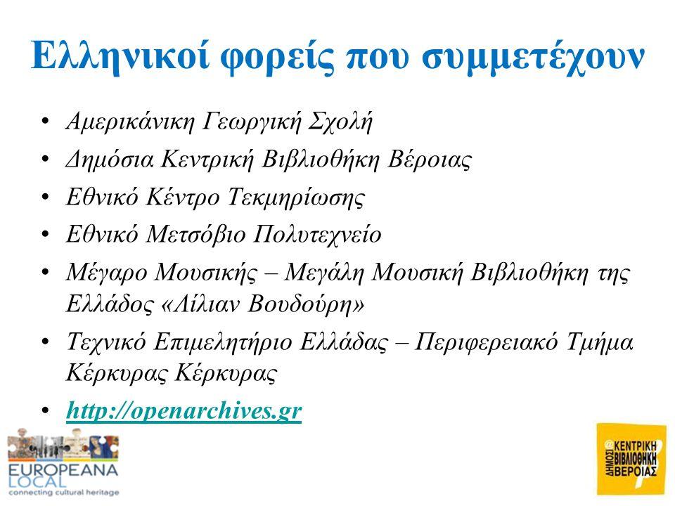 Ελληνικοί φορείς που συμμετέχουν •Αμερικάνικη Γεωργική Σχολή •Δημόσια Κεντρική Βιβλιοθήκη Βέροιας •Εθνικό Κέντρο Τεκμηρίωσης •Εθνικό Μετσόβιο Πολυτεχνείο •Μέγαρο Μουσικής – Μεγάλη Μουσική Βιβλιοθήκη της Ελλάδος «Λίλιαν Βουδούρη» •Τεχνικό Επιμελητήριο Ελλάδας – Περιφερειακό Τμήμα Κέρκυρας Κέρκυρας •http://openarchives.grhttp://openarchives.gr