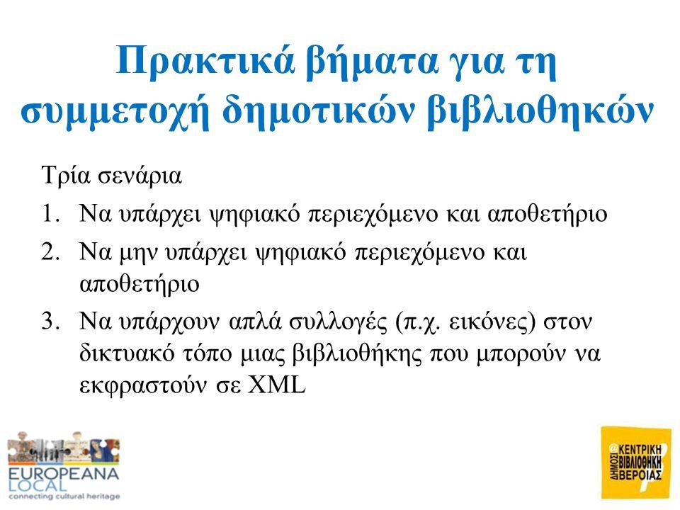 Πρωτοβουλίες της ΔΚΒΒ •http://www.futurelibrary.grhttp://www.futurelibrary.gr –Δικτυακός τόπος για ανταλλαγή απόψεων-ιδεών με στόχο τη βελτίωση των προσφερόμενων υπηρεσιών στις Βιβλιοθήκες •http://www.infolibraries.gr/http://www.infolibraries.gr/ –Η πύλη των λαϊκών βιβλιοθηκών για τις λαϊκές βιβλιοθήκες