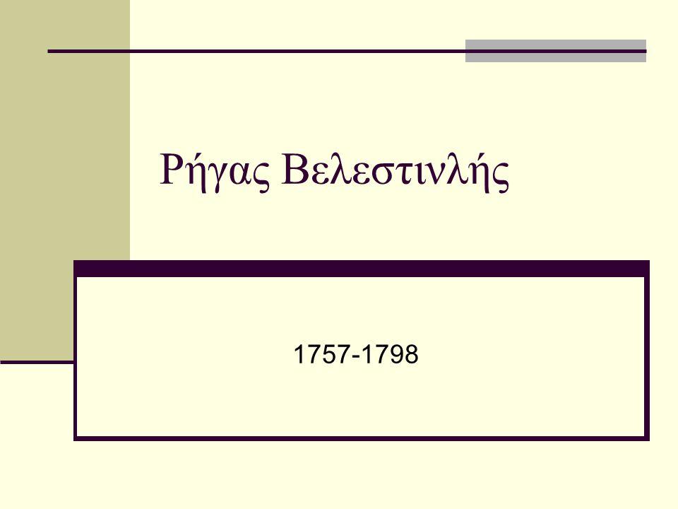 Ρήγας Βελεστινλής  Βελεστίνο - Θεσσαλία  Αντώνιος Κυριαζής ή Ρήγας Κυρίτσης Οικονομάς  Κωνσταντινούπολη – Αλέξανδρος Υψηλάντης  Βουκουρέστι – Νικόλαος Μαυρογένης  Βιέννη – Βαρόνος De Langefeld (1790)  Το σχολείον των ντελικάτων εραστών – Βιέννη, 1790 (Restif de la Breton, Σύγχρονες) – 6 αφηγήματα/διηγήματα