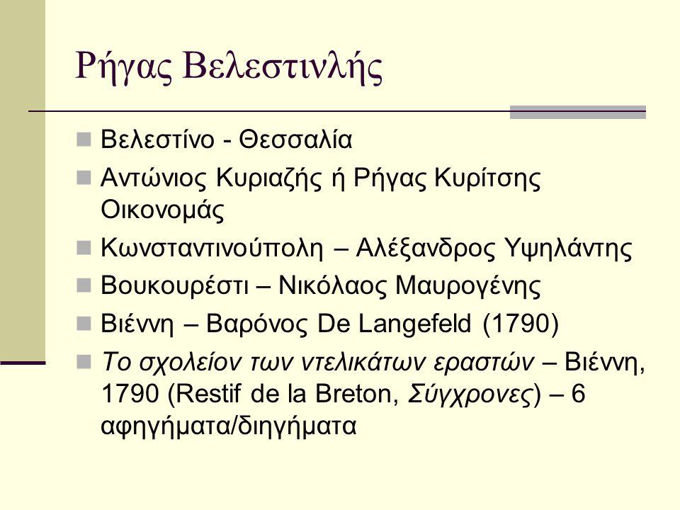Ρήγας Βελεστινλής  Πρότυπο ίσως: Mozart (Έτσι κάνουν όλες, ήτοι Το σχολείον των εραστών)  Ερωτικά και κοινωνικά αφηγήματα  Πρόσθεση (παρέμβαση) 13 φαναριώτικων στιχουργημάτων  Αντίθετες απόψεις για τη σημασία του έργου - «ελαφρά» φιλολογία («νεανικό αμάρτημα») ή κείμενα με κοινωνική απόβλεψη  Φυσικής απάνθισμα (1790) – εκλαΐκευση της επιστήμης