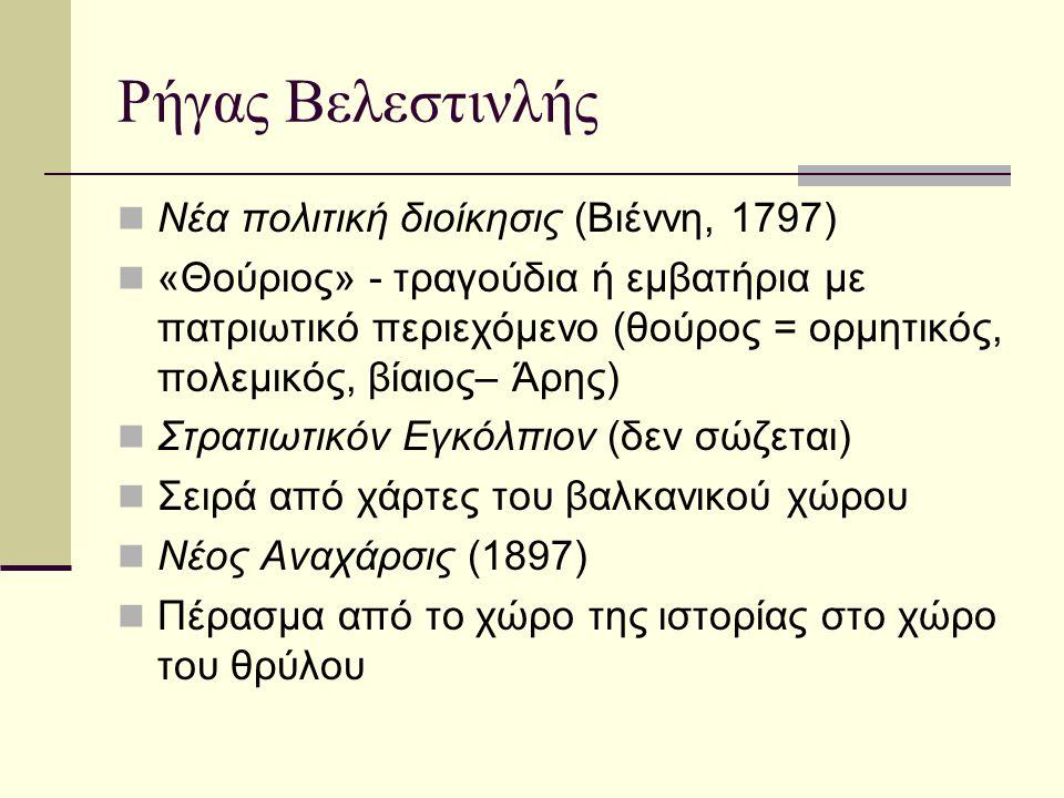 Ο Ρήγας στη Σερβία  Ιακώβ Ιλίγιν - 1803  Γιόβαν Στέριγια Πόποβιτς Ωδαί και ύμνοι του Ριγός προς τους Έλληνας, 1821 Επτάκλωνο ανθοκλάδι αφιερωμένο στους αγωνιζόμενους Έλληνες - 1825  Βόγιεσλαβ Ίλιτς – «Ο αγγελιαφόρος της Ελευθερίας», 1889.