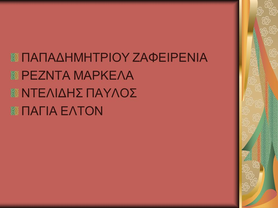 ΠΑΠΑΔΗΜΗΤΡΙΟΥ ΖΑΦΕΙΡΕΝΙΑ ΡΕΖΝΤΑ ΜΑΡΚΕΛΑ ΝΤΕΛΙΔΗΣ ΠΑΥΛΟΣ ΠΑΓΙΑ ΕΛΤΟΝ
