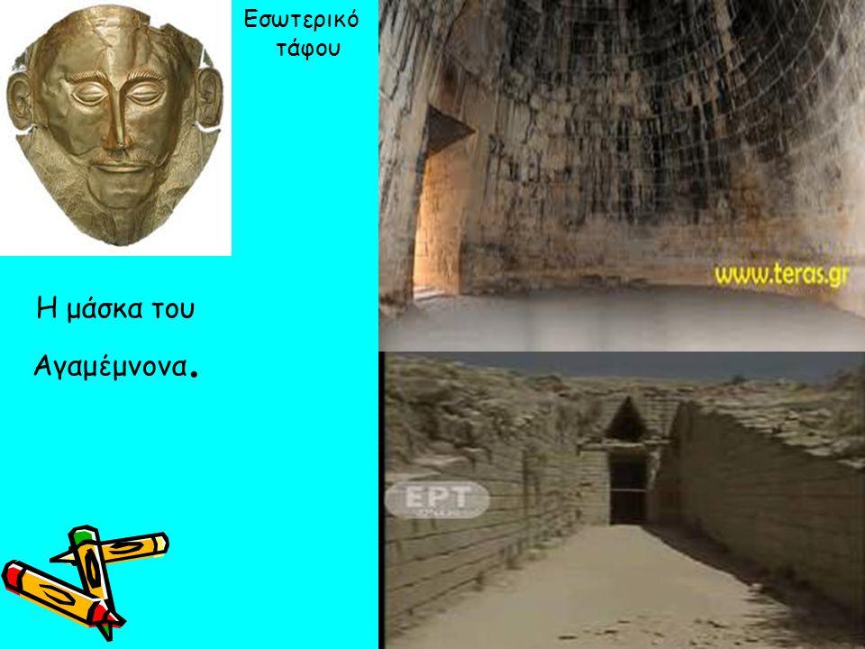 Η μάσκα του Αγαμέμνονα. Εσωτερικό τάφου