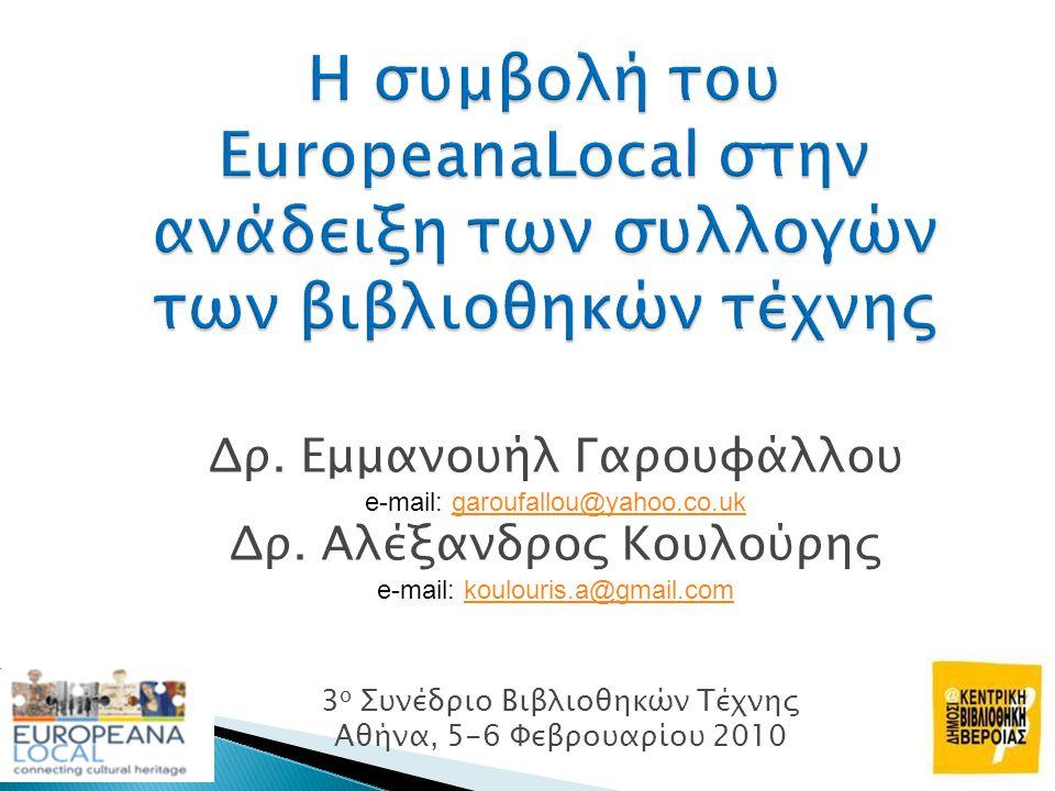 Η συμβολή του EuropeanaLocal στην ανάδειξη των συλλογών των βιβλιοθηκών τέχνης Δρ. Εμμανουήλ Γαρουφάλλου e-mail: garoufallou@yahoo.co.ukgaroufallou@ya