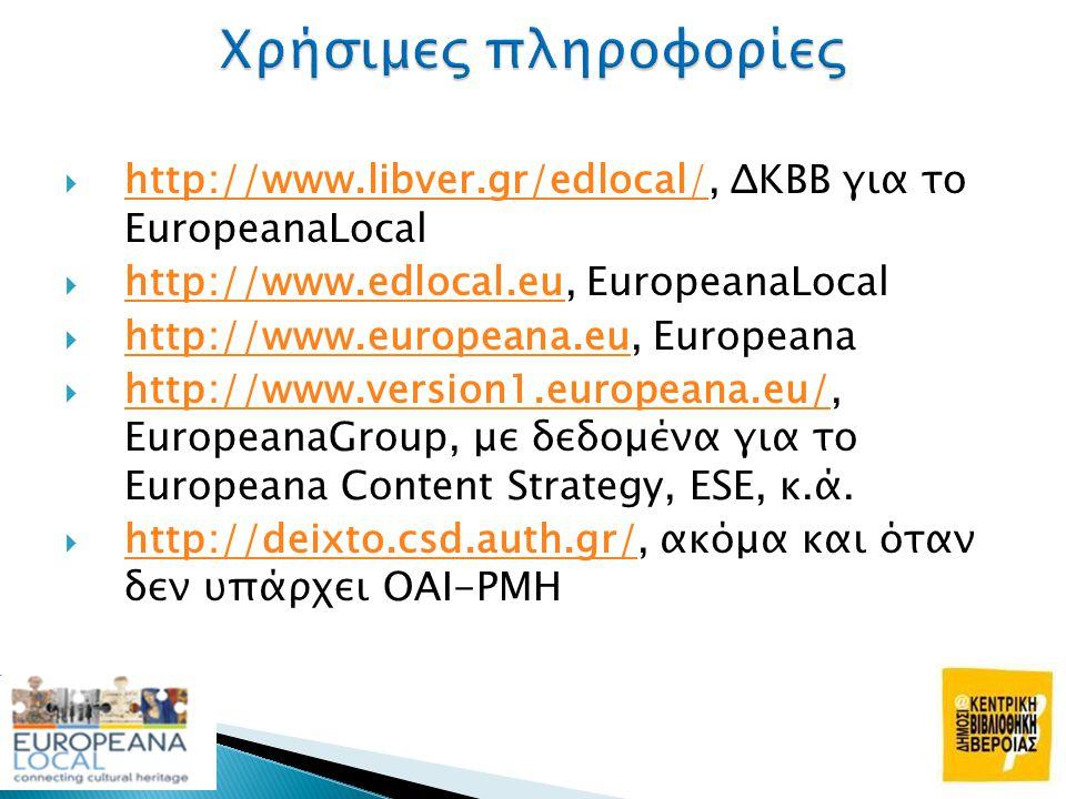  http://www.libver.gr/edlocal/, ΔΚΒΒ για το EuropeanaLocal http://www.libver.gr/edlocal/  http://www.edlocal.eu, EuropeanaLocal http://www.edlocal.eu  http://www.europeana.eu, Europeana http://www.europeana.eu  http://www.version1.europeana.eu/, EuropeanaGroup, με δεδομένα για το Europeana Content Strategy, ESE, κ.ά.