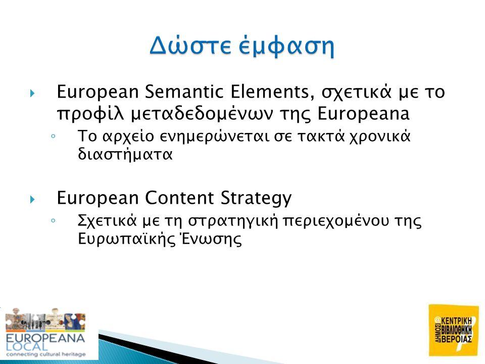  European Semantic Elements, σχετικά με το προφίλ μεταδεδομένων της Europeana ◦ Το αρχείο ενημερώνεται σε τακτά χρονικά διαστήματα  European Content
