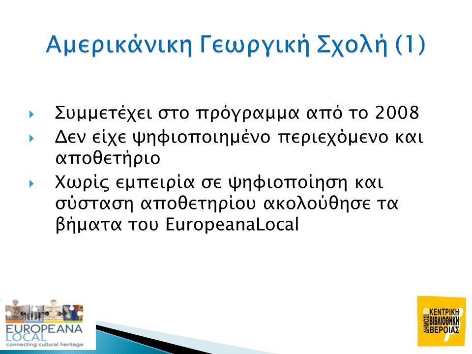  Συμμετέχει στο πρόγραμμα από το 2008  Δεν είχε ψηφιοποιημένο περιεχόμενο και αποθετήριο  Χωρίς εμπειρία σε ψηφιοποίηση και σύσταση αποθετηρίου ακο