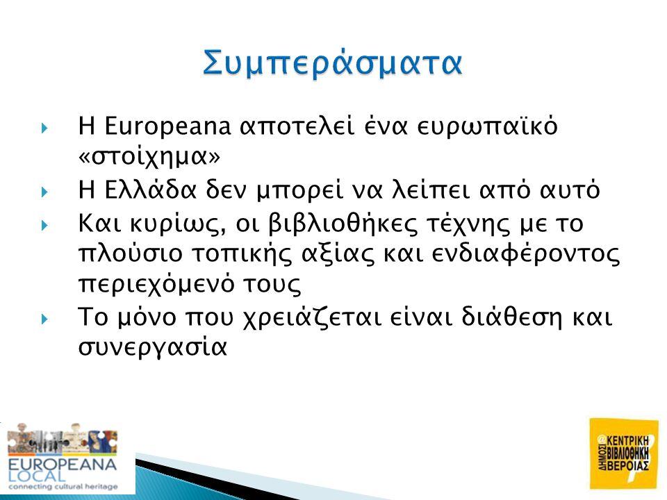  Η Europeana αποτελεί ένα ευρωπαϊκό «στοίχημα»  Η Ελλάδα δεν μπορεί να λείπει από αυτό  Και κυρίως, οι βιβλιοθήκες τέχνης με το πλούσιο τοπικής αξί