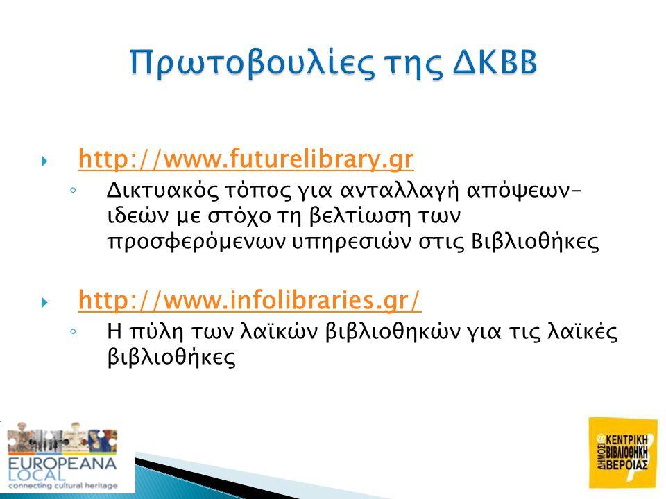  http://www.futurelibrary.gr http://www.futurelibrary.gr ◦ Δικτυακός τόπος για ανταλλαγή απόψεων- ιδεών με στόχο τη βελτίωση των προσφερόμενων υπηρεσ