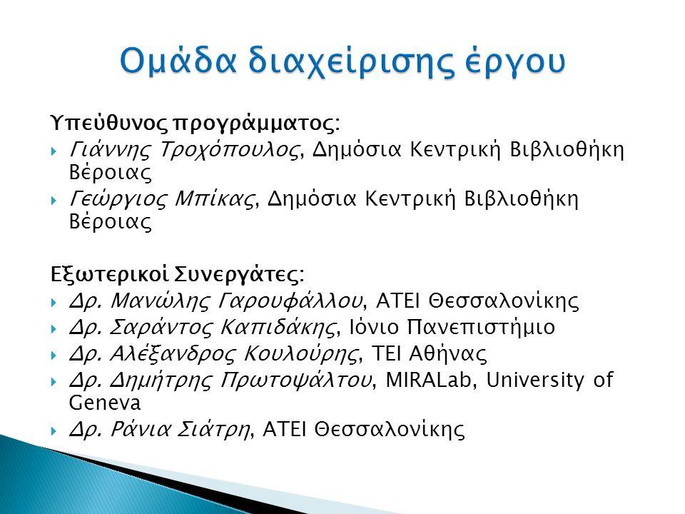 Υπεύθυνος προγράμματος:  Γιάννης Τροχόπουλος, Δημόσια Κεντρική Βιβλιοθήκη Βέροιας  Γεώργιος Μπίκας, Δημόσια Κεντρική Βιβλιοθήκη Βέροιας Εξωτερικοί Σ
