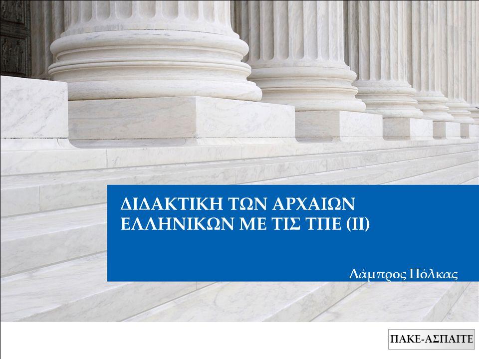 Page  22 Παραδείγματα  Περιβάλλοντα διδασκαλίας  Πρακτικής και εξάσκησης ή/και καθοδήγησης  Ελληνόγλωσσα Ελληνόγλωσσα  ΙΕΛ.
