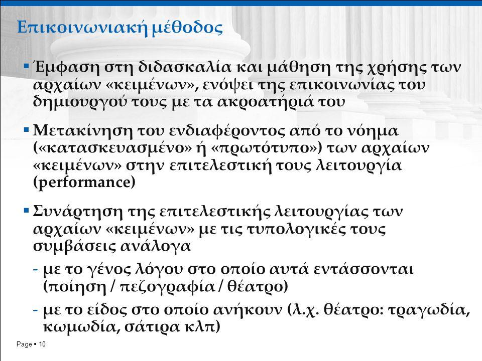 Page  10  Έμφαση στη διδασκαλία και μάθηση της χρήσης των αρχαίων «κειμένων», ενόψει της επικοινωνίας του δημιουργού τους με τα ακροατήριά του  Μετ