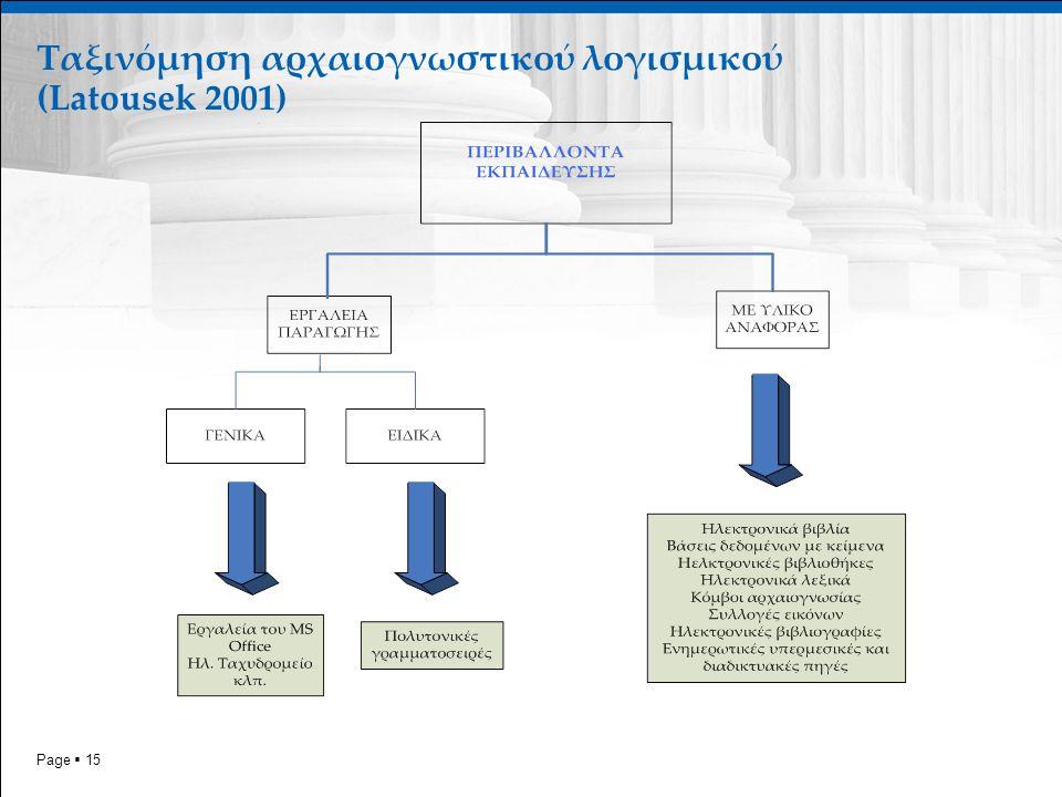 Page  15 Ταξινόμηση αρχαιογνωστικού λογισμικού (Latousek 2001)
