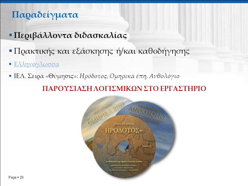 Page  20 Παραδείγματα  Περιβάλλοντα διδασκαλίας  Πρακτικής και εξάσκησης ή/και καθοδήγησης  Ελληνόγλωσσα Ελληνόγλωσσα  ΙΕΛ. Σειρά «Θύμησις»: Ηρόδ