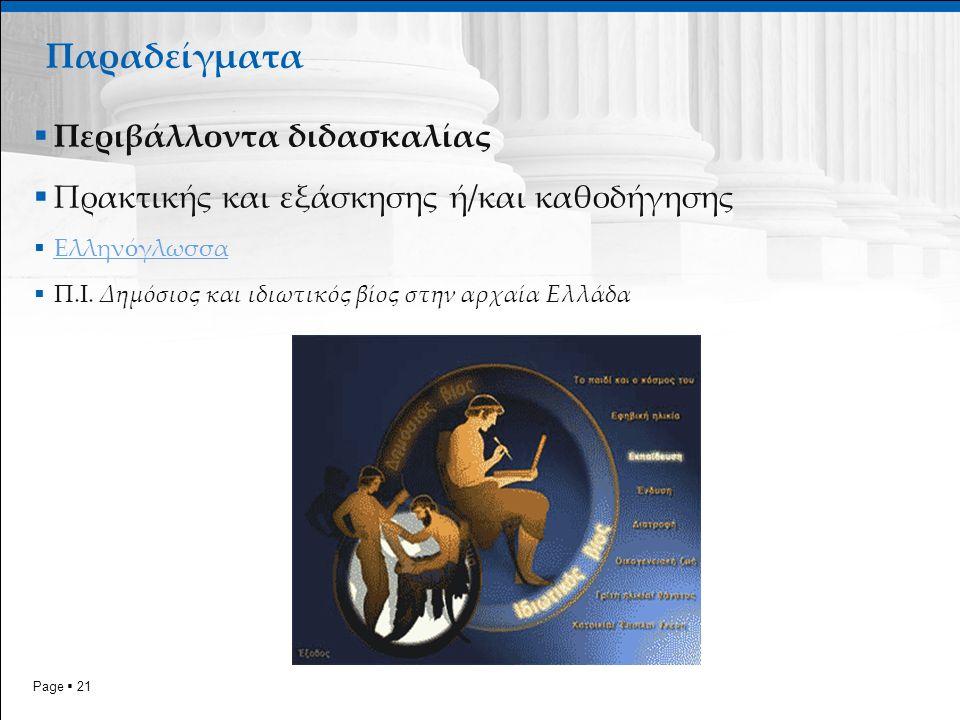 Page  21 Παραδείγματα  Περιβάλλοντα διδασκαλίας  Πρακτικής και εξάσκησης ή/και καθοδήγησης  Ελληνόγλωσσα Ελληνόγλωσσα  Π.Ι. Δημόσιος και ιδιωτικό
