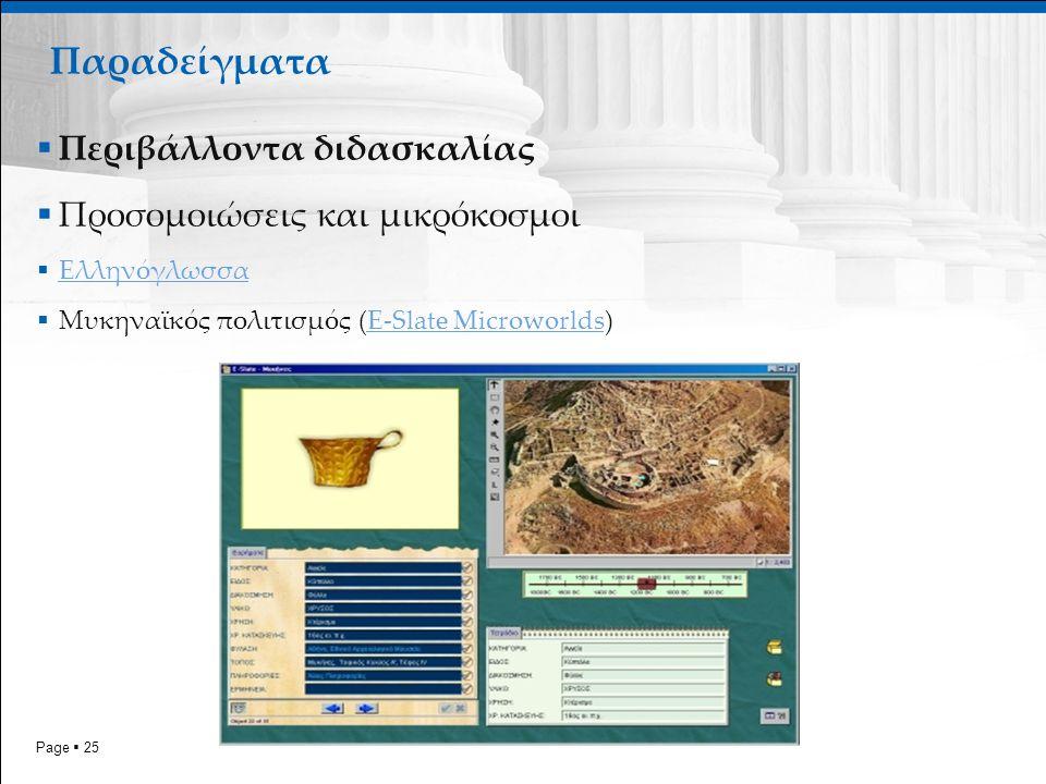 Page  25 Παραδείγματα  Περιβάλλοντα διδασκαλίας  Προσομοιώσεις και μικρόκοσμοι  Ελληνόγλωσσα Ελληνόγλωσσα  Μυκηναϊκός πολιτισμός (E-Slate Microwo
