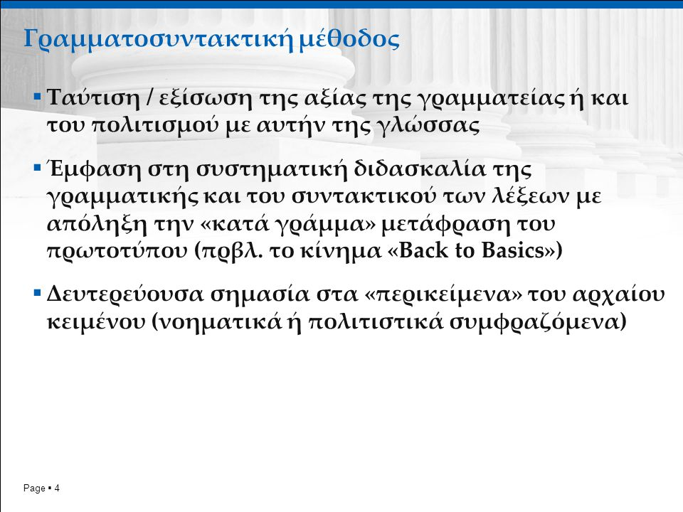 Page  25 Παραδείγματα  Περιβάλλοντα διδασκαλίας  Προσομοιώσεις και μικρόκοσμοι  Ελληνόγλωσσα Ελληνόγλωσσα  Μυκηναϊκός πολιτισμός (E-Slate Microworlds)E-Slate Microworlds
